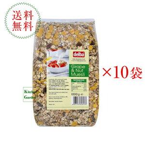 【新商品】送料無料デルバ グレープ&ナッツミューズリー 1kg 1ケース(10袋入り)【輸入食品】