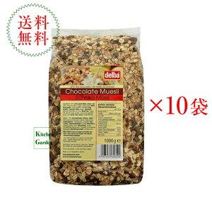 送料無料デルバ チョコレートミューズリー 1kg 1ケース(10袋入り)【輸入食品】