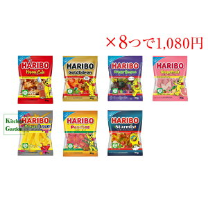 ハリボー HARIBO グミ 80g【どれでも8つで1,080円よりどり7種類の中からお選び下さい♪】【輸入食品】
