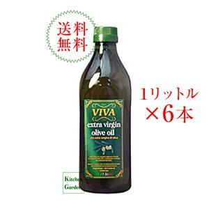 送料無料ヴィヴァイタリア産 エキストラヴァージンオリーブオイル1リットル 6本セット 1L【輸入食品】