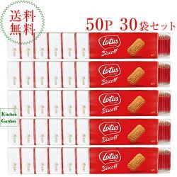 送料無料ロータスオリジナルカラメルビスケット50枚入り×30袋【輸入食品】