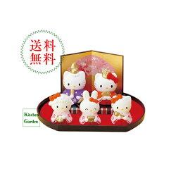 【送料無料】雛祭りHelloKittyハローキティ(キティちゃん)ひな飾りセット小さいひな人形雛人形雛飾り(こちらの商品は食品との同梱は出来ません。)【食器】