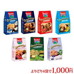 ローカーウエハースクワドラティーニよりどり4袋セット7種類からお選び下さい。【輸入食品】