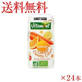 送料無料ヴィタモント 有機オレンジ・キャロット&レモンジュース(100%ストレートジュース) 1ケース(24本入り)【輸入食品】