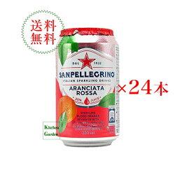 送料無料サンペレグリノイタリアンスパークリングドリンクアランチャータ・ロッサ(ブラッドオレンジ)1ケース(24缶入り)【輸入食品】