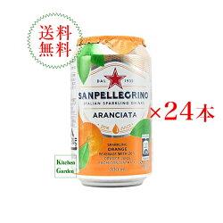 送料無料サンペレグリノイタリアンスパークリングドリンクアランチャータ(オレンジ)1ケース(24缶入り)【輸入食品】