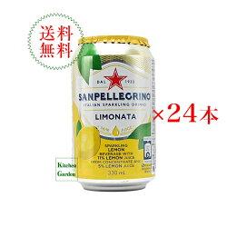 送料無料サンペレグリノイタリアンスパークリングドリンクリモナータ(レモン)1ケース(24缶入り)【輸入食品】