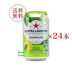 送料無料サンペレグリノイタリアンスパークリングドリンクポンペルモ(グレープフルーツ)1ケース(24缶入り)【輸入食品】