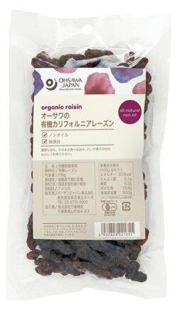 【新商品】オーサワの有機カリフォルニアレーズン【輸入食品】
