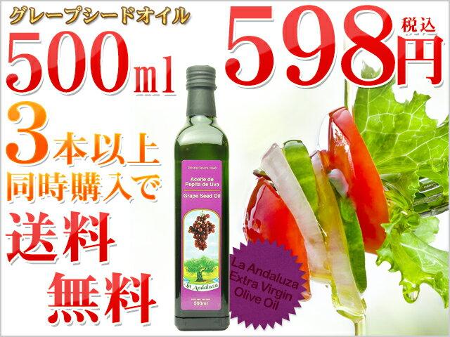 【(3本以上で送料無料)(同梱可)】アンダルーサ グレープシードオイル 500ml【輸入食品】