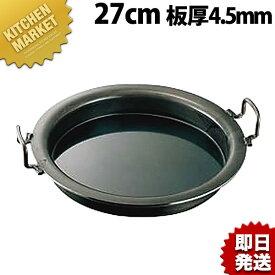 鉄餃子鍋27cm 【kmss】餃子焼器 餃子鍋 ギョーザ鍋 鉄製 板厚4.5mm 極厚 日本製 燕三条 あす楽対応