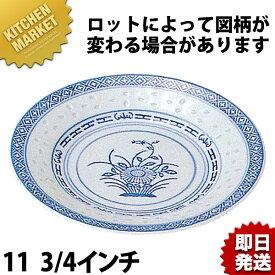 景徳鎮 ホタル陶器 丸深皿 11 3/4インチ 【kmss】中華食器 プレート ラウンドプレート 丸皿 大皿 中皿 皿 業務用