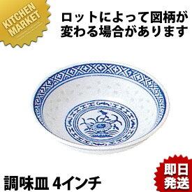 景徳鎮 ホタル陶器 調味皿 (味石葉) 4インチ 【kmss】中華食器 調味料皿 小皿 業務用