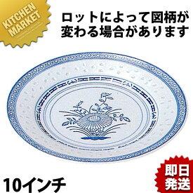 景徳鎮 ホタル陶器 丸平皿 (盤子) 25.5cm 10インチ 【kmss】中華食器 プレート ラウンドプレート 丸皿 大皿 中皿 皿 業務用