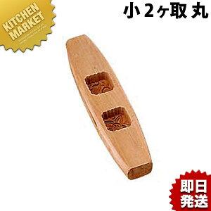 木製月餅抜型 小 2ヶ取 角 【kmaa】月餅 月餅型 抜き型 ぬき型 型 抜型 あす楽対応 領収書対応可能