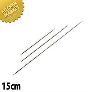 ステンレス チキン針 15cm 【kmaa】焼豚 焼き物 中華焼き物 針 針金 中華用品 業務用