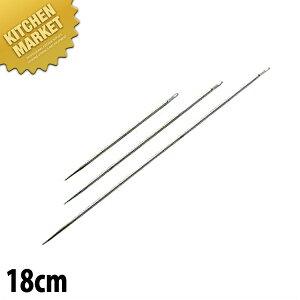 ステンレス チキン針 18cm 【kmaa】焼豚 焼き物 中華焼き物 針 針金 中華用品 業務用