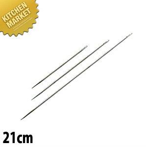 ステンレス チキン針 21cm 【kmaa】焼豚 焼き物 中華焼き物 針 針金 中華用品 業務用