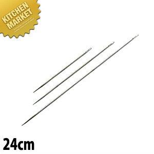 ステンレス チキン針 24cm 【kmaa】焼豚 焼き物 中華焼き物 針 針金 中華用品 業務用