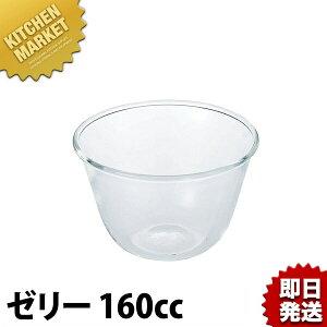 スイーツカップ ゼリーB942 【kmaa】ガラス器 ガラス食器 スイーツ デザート アイスクリーム 業務用 領収書対応可能