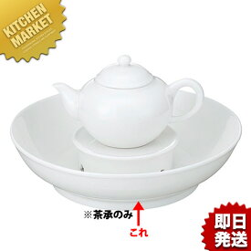 陶作坊古磁 茶承 【kmaa】中国茶器 茶道具 烏龍茶 台湾茶 業務用 あす楽対応