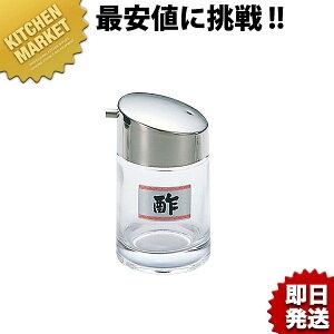 1000 酢瓶 90cc 【kmaa】酢入れ 卓上 調味料入れ 業務用 あす楽対応