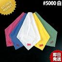 3M 高機能ワイピングクロス #5000 白【kmaa】あす楽対応 カウンタークロス 清掃 掃除 雑巾 ぞうきん 鏡 ショーケース …