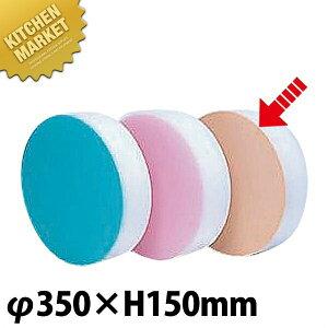 送料無料 積層 カラー中華まな板 小 ベージュ厚さ150mm 【kmaa】 まな板 中華板 業務用中華まな板 業務用まな板