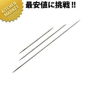 ステンレス チキン針 27cm 【kmaa】焼豚 焼き物 中華焼き物 針 針金 中華用品 業務用