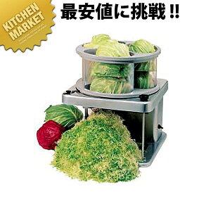 送料無料 電動 ジャンボキャベツー DRC-80 【kmss】 スライサー 電動 野菜調理機 キャベツ 千切り 業務用