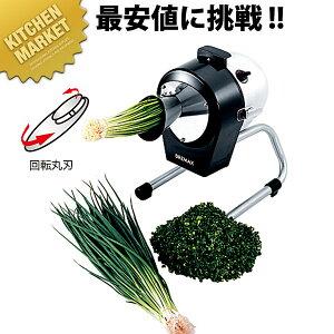 マルチスライサー ミニ DX-50B(ラッパ投入口タイプ) 【運賃別途】【kmaa】 ネギスライサー 野菜調理機 ネギ切り ねぎ ねぎカッター 業務用