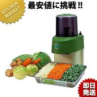 【送料無料】フードカッターミジンHMC-65電動野菜調理機みじん切り業務用あす楽対応【kmaa】