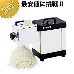 送料無料 電動 白髪ネギシュレッダー 白雪姫 DX-88P 刃物ブロック1.5mm仕様 【kmss】 スライサー 電動 野菜調理機 しらがねぎ 白髪ねぎ 白髪ネギ カッター 業務用