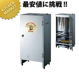 送料無料 ホームスモーカー ビーバー 【kmaa】 燻製器 チップ スモークチップ 燻製 燻製機 燻製器 業務用