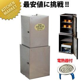 送料無料 KUNCHAN(くんちゃん)(電熱器SK-8付) 【kmaa】 燻製器 チップ スモークチップ 燻製 燻製機 燻製器 業務用