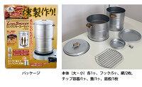 【送料無料】ブランロングスモーカーセット円筒型M-6509スモーカー燻製器【kmaa】