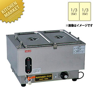送料無料 電気ウォーマーポット NWS-830B 【kmaa】 電気フードウォーマー 卓上ウォーマー 料理保温 バイキング ビュッフェ 業務用