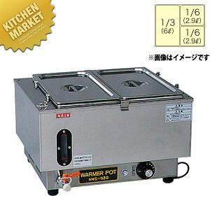 送料無料 電気ウォーマーポット NWS-830C 【kmaa】 電気フードウォーマー 卓上ウォーマー 料理保温 バイキング ビュッフェ 業務用