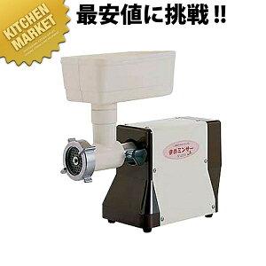 送料無料 ボニー 電動式 豆ミンサー BK-205N 【kmaa】 豆挽き みそ 味噌 業務用 スライサー