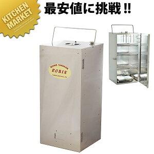 送料無料 ホームスモーカー ロビン FS-12 【kmss】 燻製器 チップ スモークチップ 燻製 燻製機 燻製器 業務用