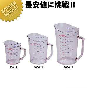 キャンブロ 計量カップ 50MCCW 500ml 【kmss】計量カップ メジャーカップ プラスチック 業務用