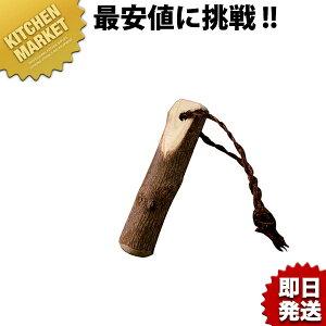 山椒 すりこぎ棒 10cm 【kmaa】すりこぎ棒 擂り粉木 摺り棒 すり鉢用 業務用 あす楽対応
