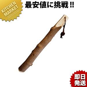 山椒 すりこぎ棒 18cm 【kmaa】すりこぎ棒 擂り粉木 摺り棒 すり鉢用 業務用 あす楽対応