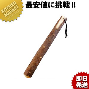 山椒 すりこぎ棒 24cm 【kmaa】すりこぎ棒 擂り粉木 摺り棒 すり鉢用 業務用 あす楽対応