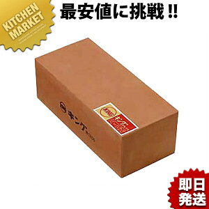 中砥 セラミック製法キング DX No.1200 大型 【kmaa】砥石 といし シャープナー 包丁とぎ器 庖丁とぎ器 業務用 あす楽対応