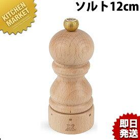 プジョー パリ ユーセレクト 白木 ソルトミル 12cm 23379【N】ソルトミル プジョー Peugeot 木製 木製ミル 塩 あす楽対応