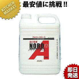 アルタン ノロエース 4.8L【kmaa】除菌 消毒 業務用 ウィルス分解消滅