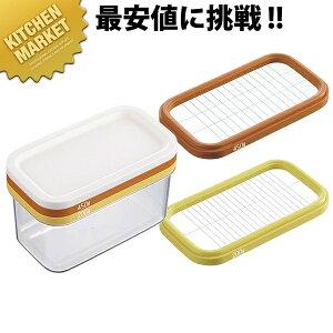 ステンレス -3006 バターカッティングケース【kmss】バターケース カット バターカッター 容器