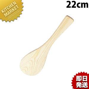 桧杓子 22cm (8103)【kmaa】木製 しゃもじ 桧製 ヒノキ製 ひのき製 業務用 あす楽対応
