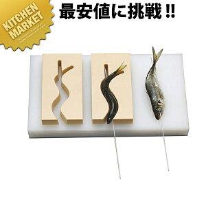 魚串打ち器 大 (左)【kmaa】魚串 鮎 岩魚 山女魚 アユ イワナ ヤマメ